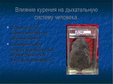 Влияние курения на дыхательную систему человека. Особенно сильно курение дейс...