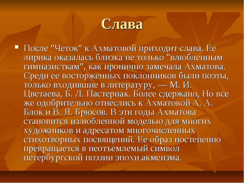 """Слава После """"Четок"""" к Ахматовой приходит слава. Ее лирика оказалась близка не..."""