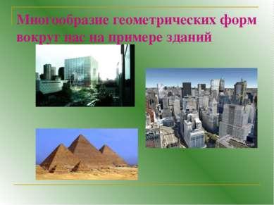 Многообразие геометрических форм вокруг нас на примере зданий