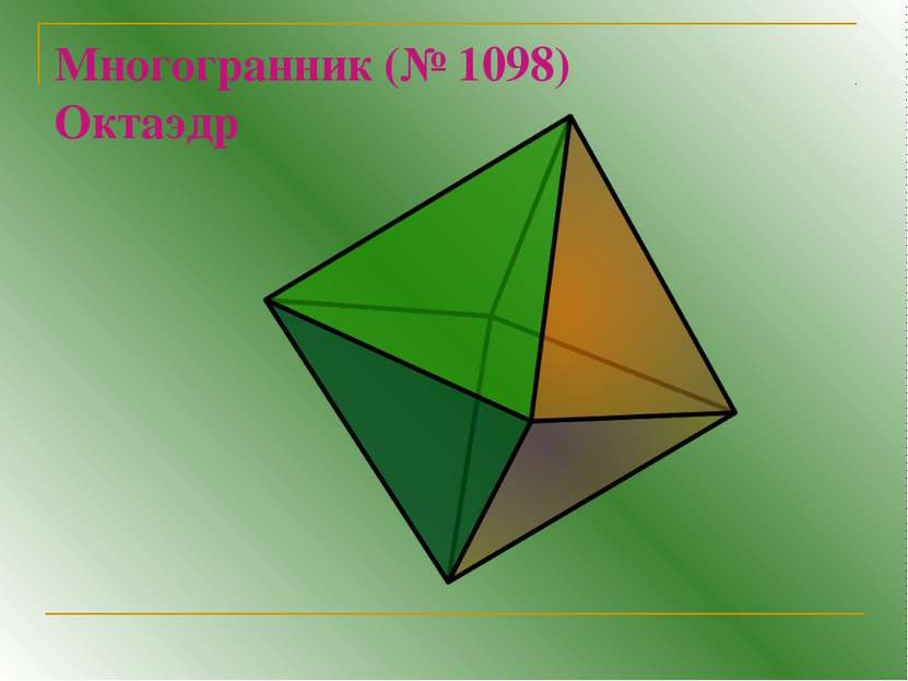 Многогранник (№ 1098) Октаэдр