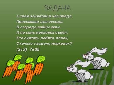 ЗАДАЧА К трём зайчатам в час обеда Прискакали два соседа. В огороде зайцы сел...