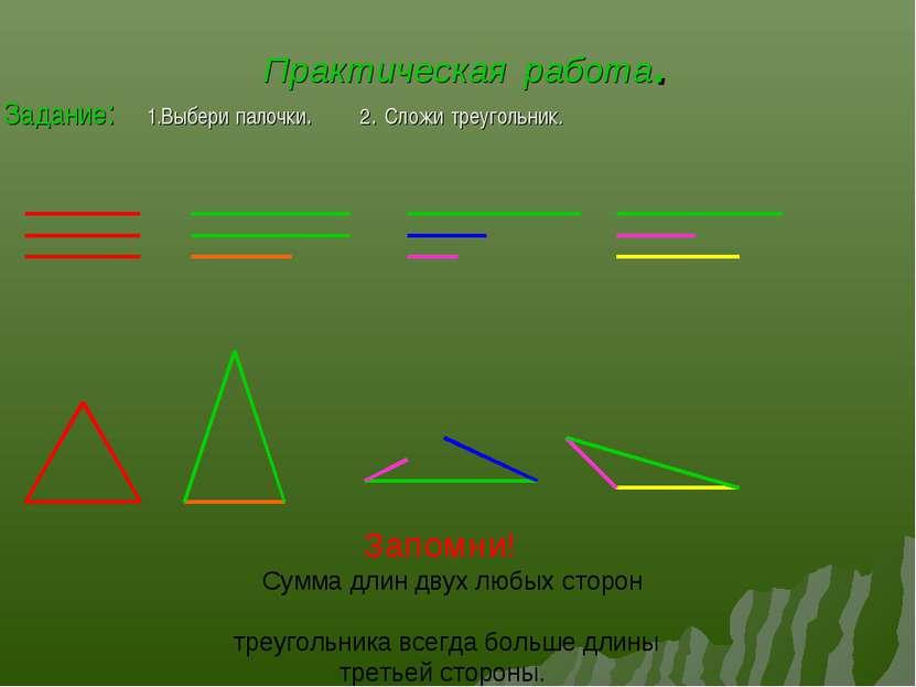Практическая работа. Задание: 1.Выбери палочки. 2. Сложи треугольник. Запомни...
