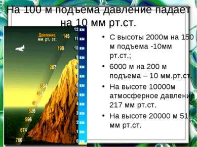 На 100 м подъема давление падает на 10 мм рт.ст. С высоты 2000м на 150 м подъ...
