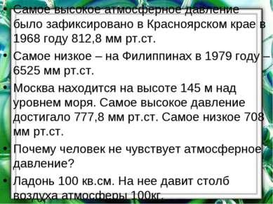 Самое высокое атмосферное давление было зафиксировано в Красноярском крае в 1...