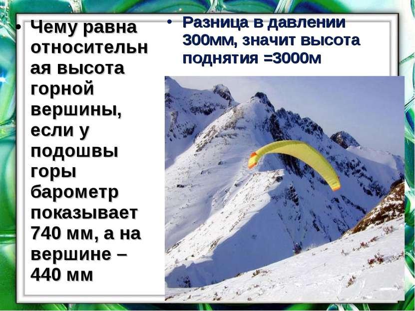 Чему равна относительная высота горной вершины, если у подошвы горы барометр ...