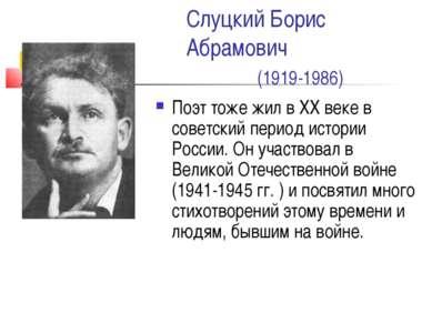 Слуцкий Борис Абрамович (1919-1986) Поэт тоже жил в XX веке в советский перио...