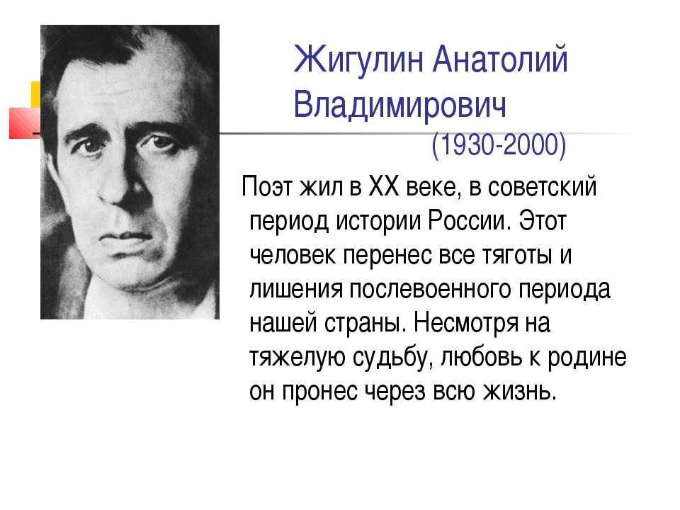 Жигулин Анатолий Владимирович (1930-2000) Поэт жил в XX веке, в советский пер...