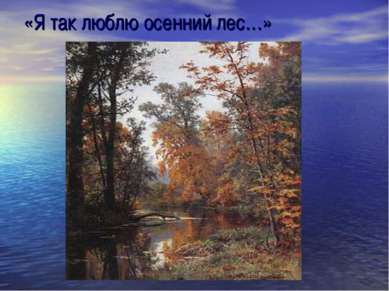 «Я так люблю осенний лес…»