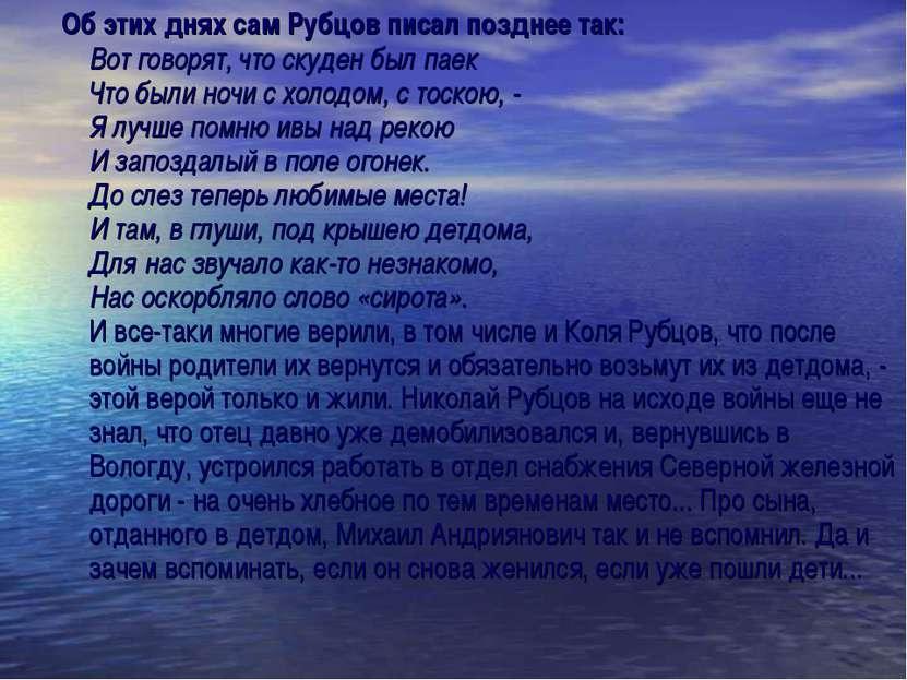 Об этих днях сам Рубцов писал позднее так: Вот говорят, что скуден был паек Ч...