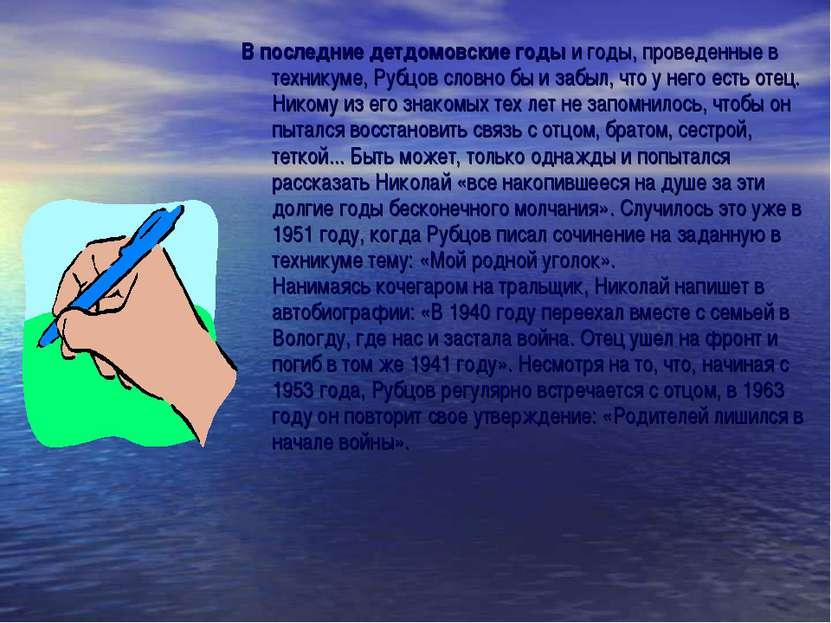 В последние детдомовские годы и годы, проведенные в техникуме, Рубцов словно ...