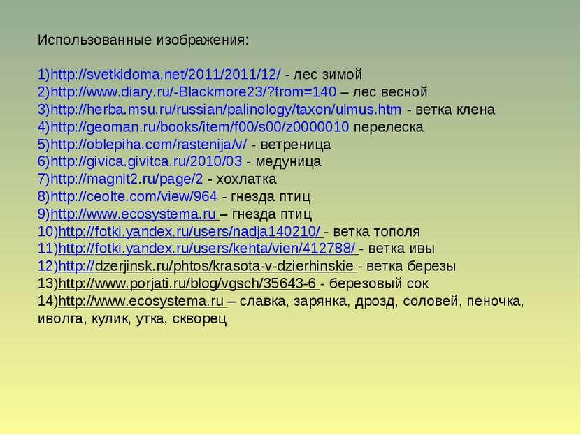 Использованные изображения: http://svetkidoma.net/2011/2011/12/ - лес зимой h...