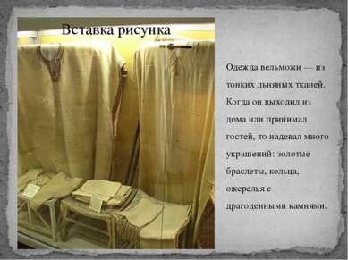 Одежда вельможи — из тонких льняных тканей. Когда он выходил из дома или прин...