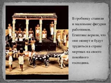 В гробницу ставили и маленькие фигурки работников. Египтяне верили, что они о...
