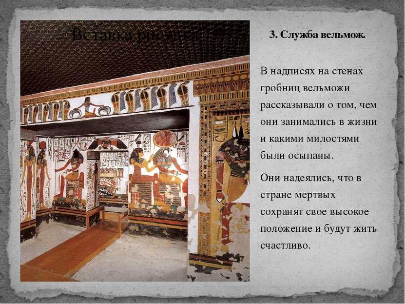 3. Служба вельмож. В надписях на стенах гробниц вельможи рассказывали о том, ...
