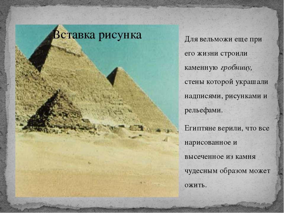 Для вельможи еще при его жизни строили каменную гробницу, стены которой украш...