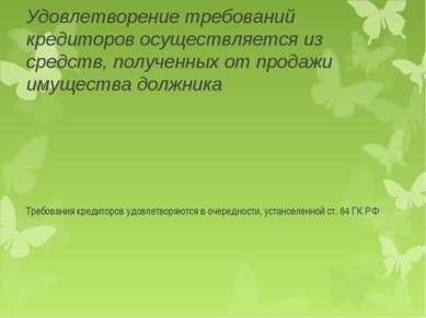 Удовлетворение требований кредиторов осуществляется из средств, полученных от...