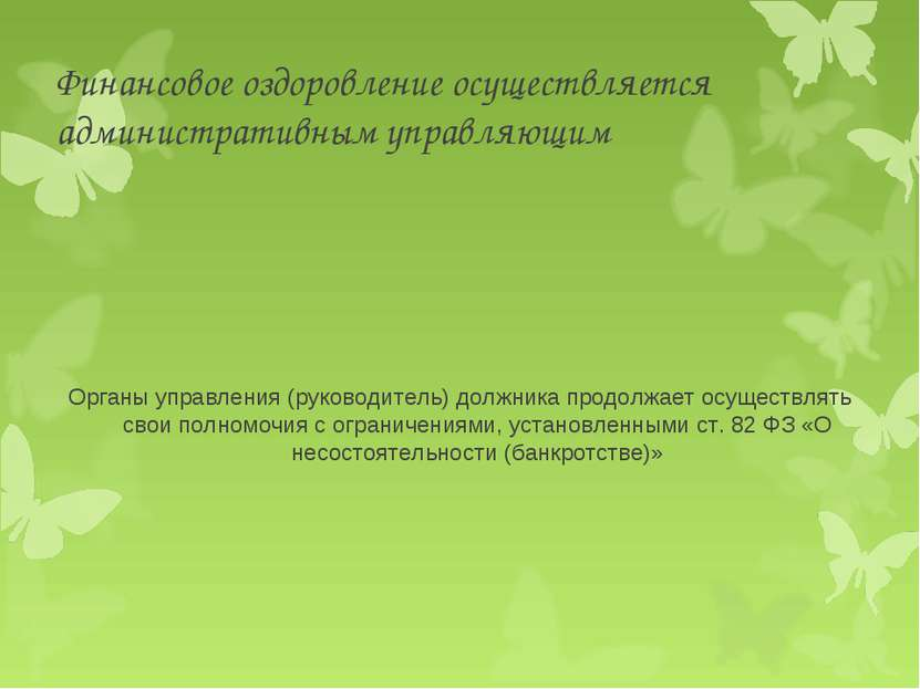 Финансовое оздоровление осуществляется административным управляющим Органы уп...