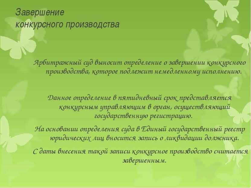 Завершение конкурсного производства Арбитражный суд выносит определение о зав...