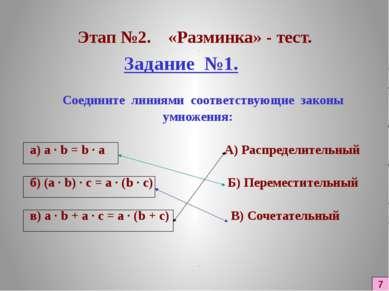 Этап №2. «Разминка» - тест. Задание №1. Соедините линиями соответствующие зак...