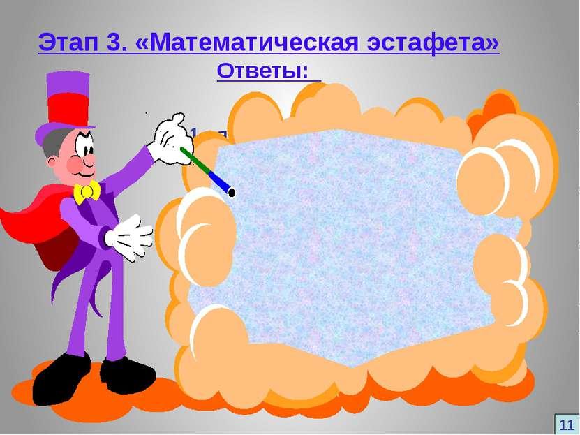 Этап 3. «Математическая эстафета» Ответы: 1 ряд 2ряд 3 ряд 1. x = 3 1. y = 2 ...