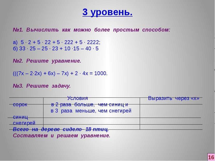 3 уровень. №1. Вычислить как можно более простым способом: а) 5 ∙ 2 + 5 ∙ 22 ...