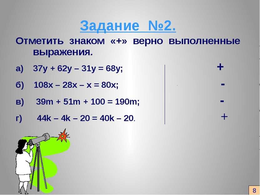Задание №2. Отметить знаком «+» верно выполненные выражения. а) 37у + 62у – 3...