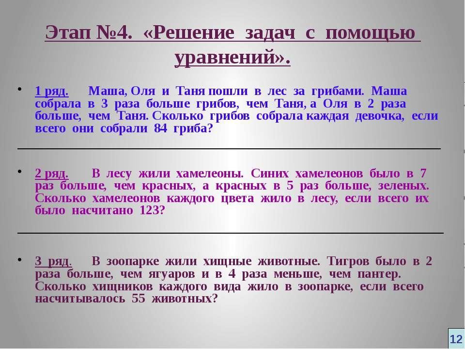 Этап №4. «Решение задач с помощью уравнений». 1 ряд. Маша, Оля и Таня пошли в...