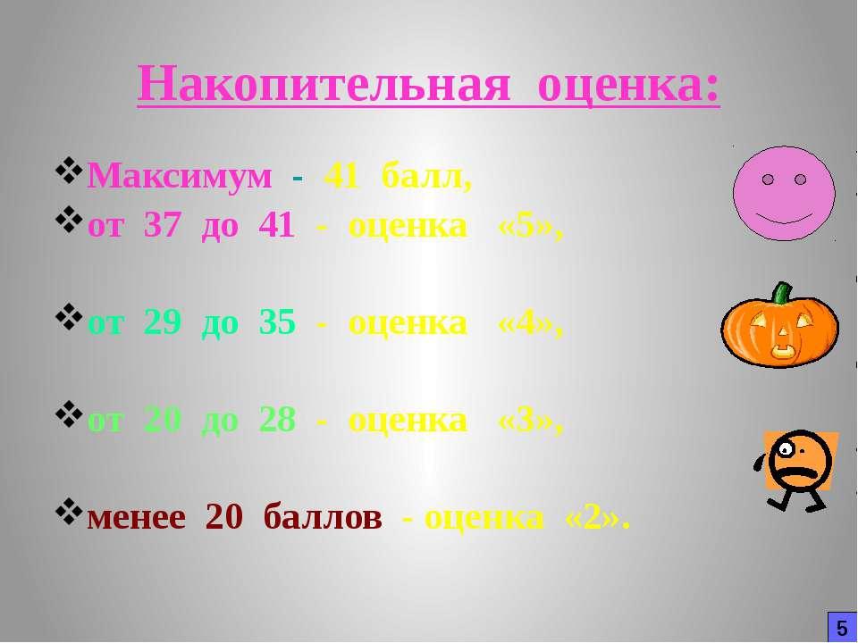 Накопительная оценка: Максимум - 41 балл, от 37 до 41 - оценка «5», от 29 до ...