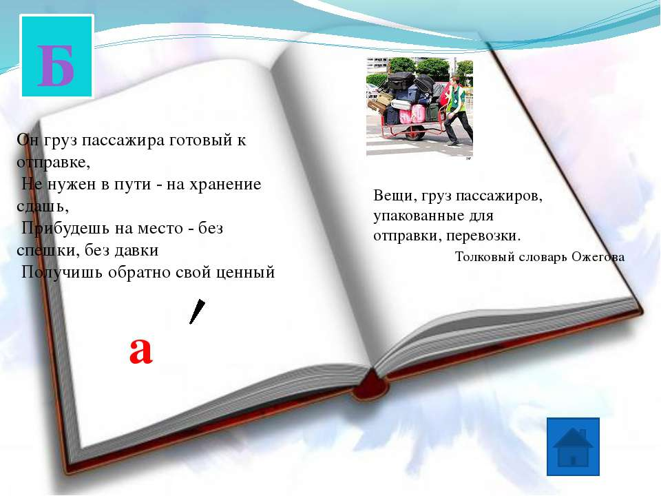 В Движение потока воздуха. Толковый словарь Ушакова Бежал по тропке луговой К...