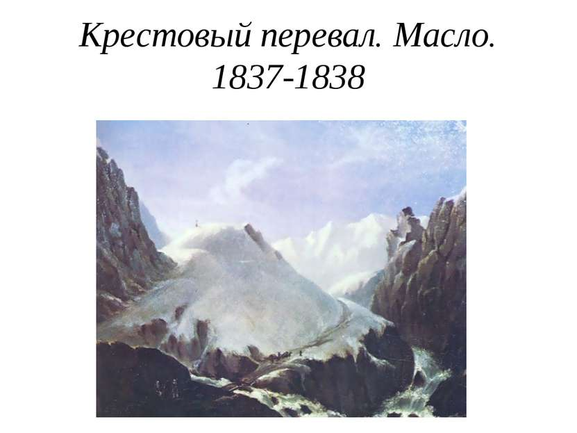 Крестовый перевал. Масло. 1837-1838