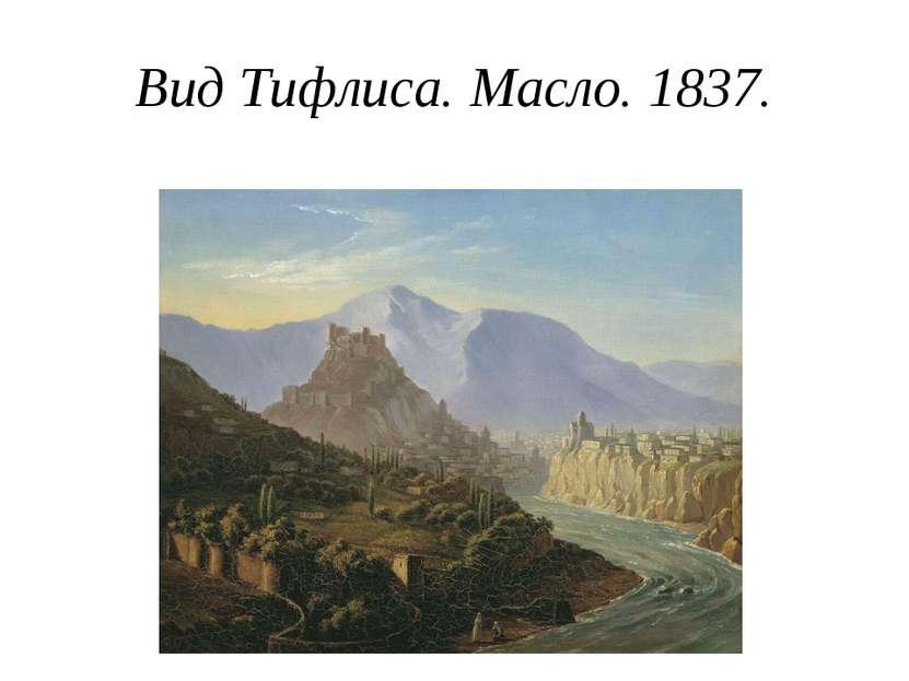 Вид Тифлиса. Масло. 1837.