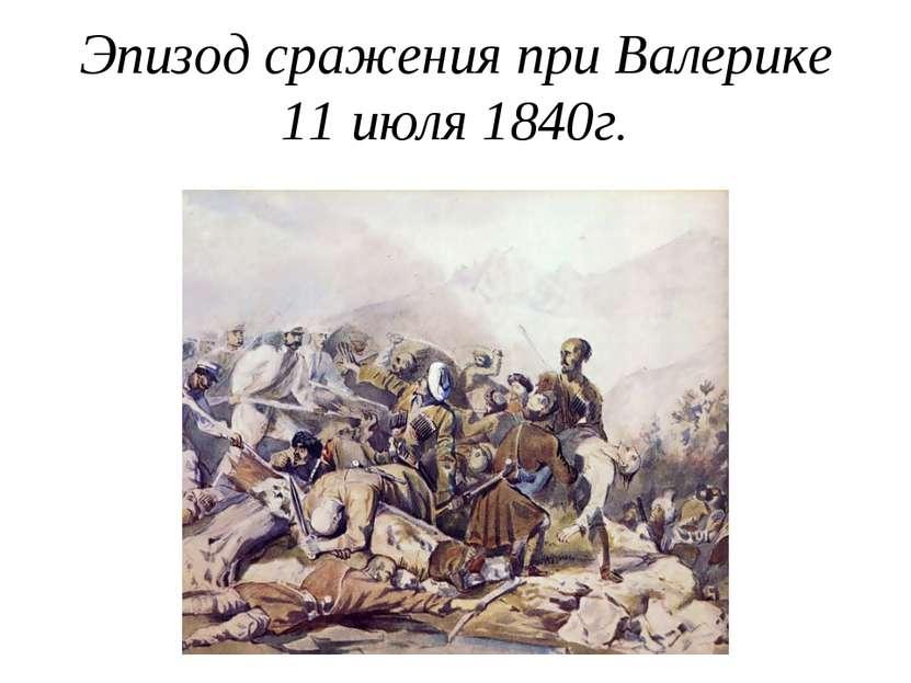 Эпизод сражения при Валерике 11 июля 1840г.
