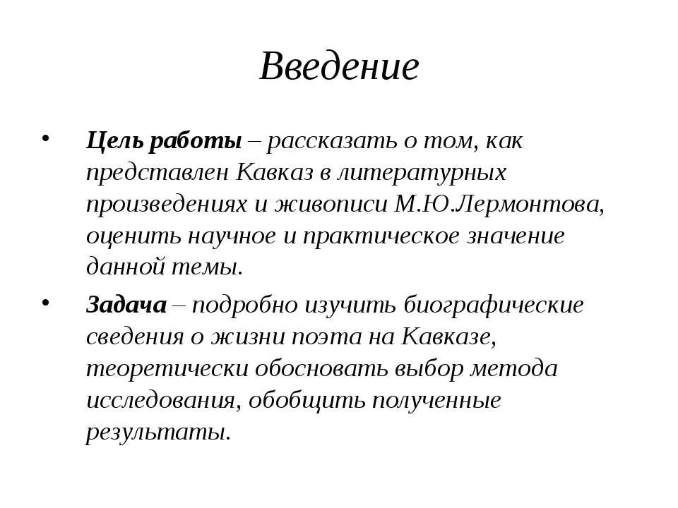 Введение Цель работы – рассказать о том, как представлен Кавказ в литературны...