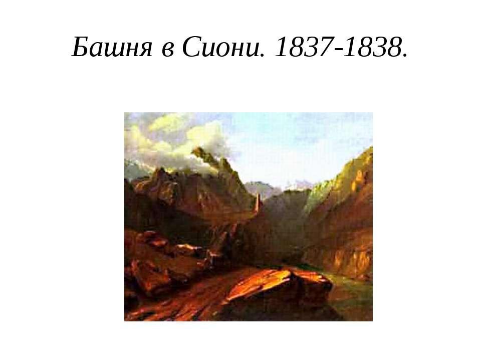 Башня в Сиони. 1837-1838.