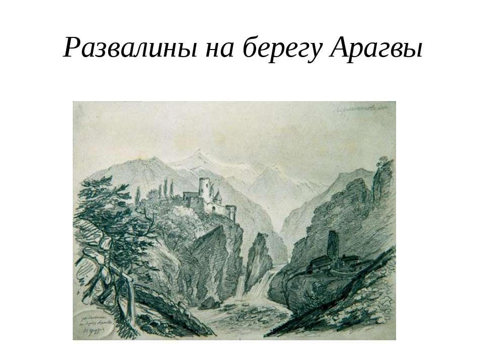 Развалины на берегу Арагвы