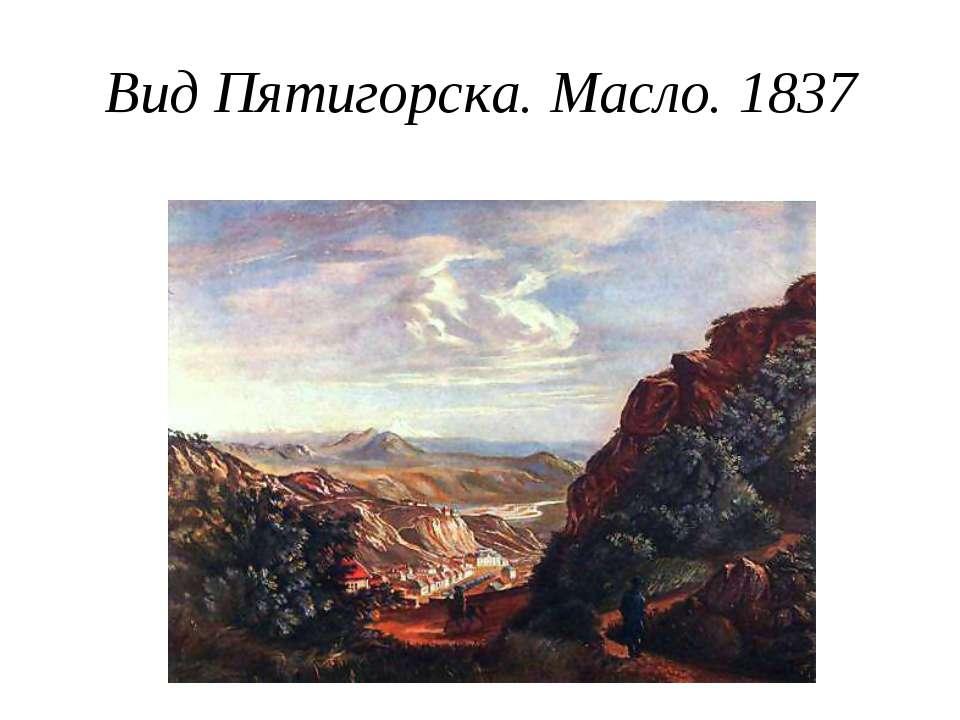 Вид Пятигорска. Масло. 1837