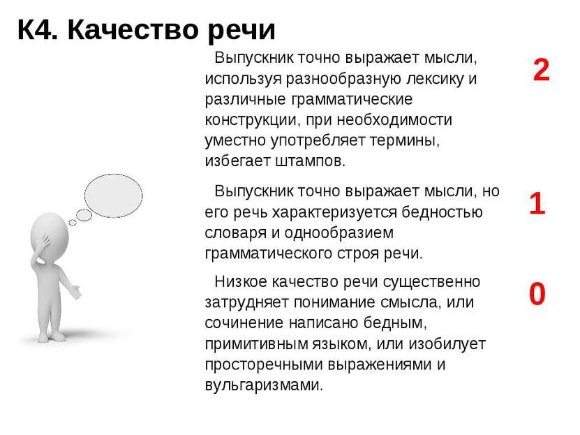 К4. Качество речи Выпускник точно выражает мысли, используя разнообразную лек...