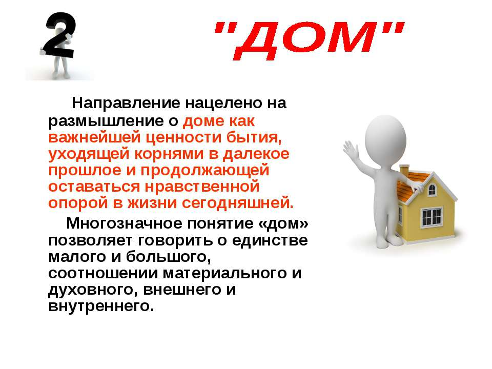 Направление нацелено на размышление о доме как важнейшей ценности бытия, уход...