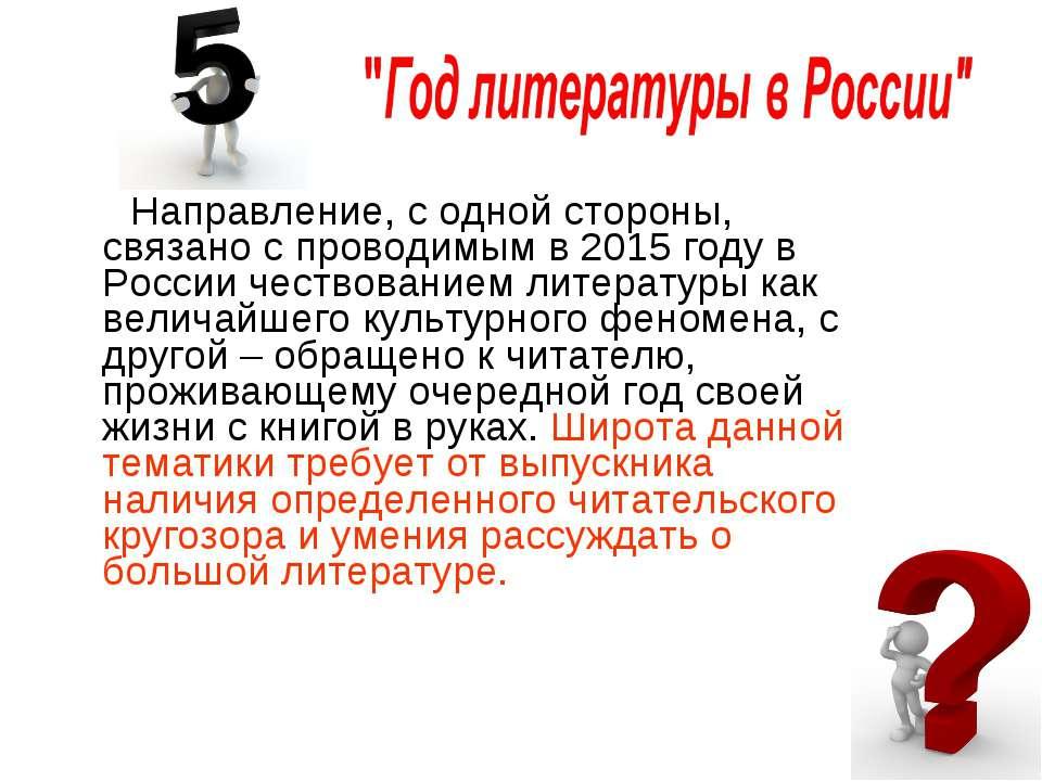 Направление, с одной стороны, связано с проводимым в 2015 году в России честв...