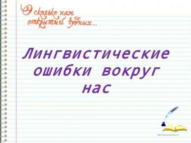 Лингвистические ошибки вокруг нас http://ku4mina.ucoz.ru/