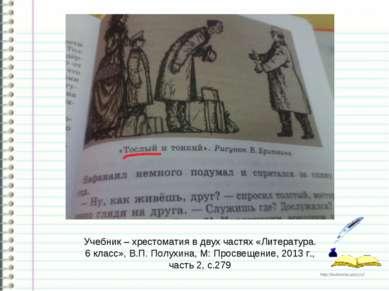 Учебник – хрестоматия в двух частях «Литература. 6 класс», В.П. Полухина, М: ...