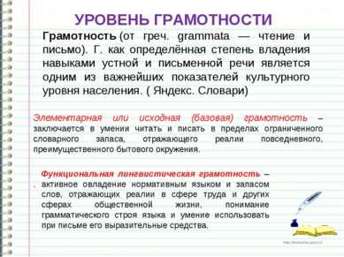 Грамотность(от греч. grammata — чтение и письмо). Г. как определённая степен...