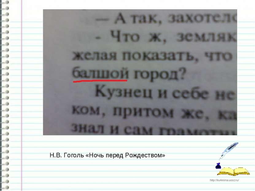 Н.В. Гоголь «Ночь перед Рождеством» http://ku4mina.ucoz.ru/