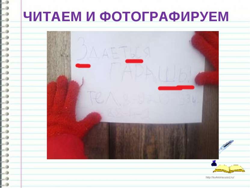 ЧИТАЕМ И ФОТОГРАФИРУЕМ http://ku4mina.ucoz.ru/