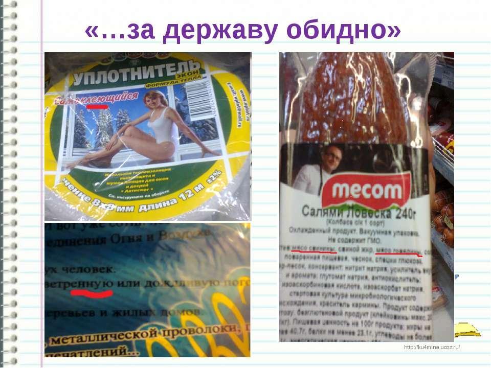 «…за державу обидно» http://ku4mina.ucoz.ru/