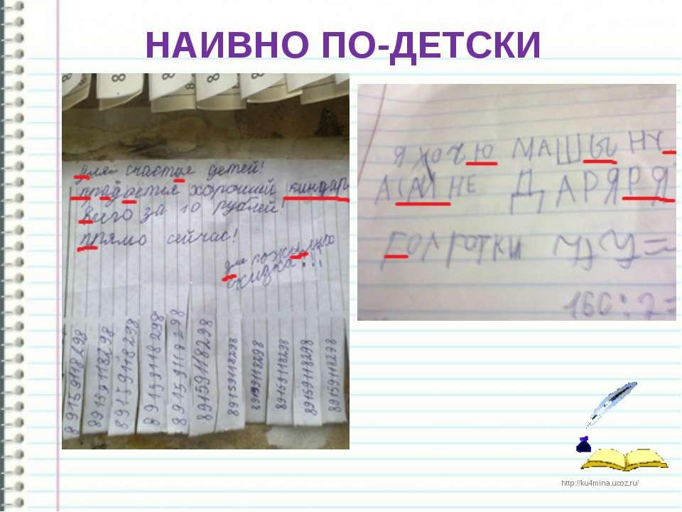 НАИВНО ПО-ДЕТСКИ http://ku4mina.ucoz.ru/