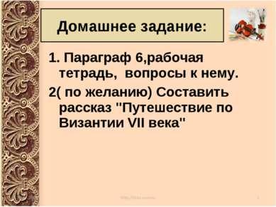 Домашнее задание: 1. Параграф 6,рабочая тетрадь, вопросы к нему. 2( по желани...