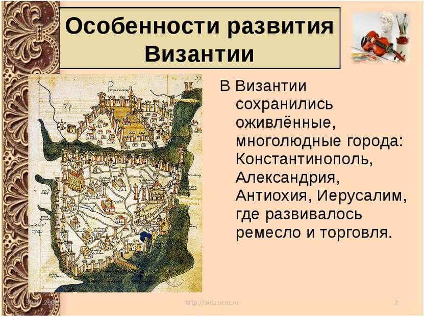 Особенности развития Византии В Византии сохранились оживлённые, многолюдные ...