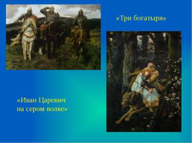 «Три богатыря» «Иван Царевич на сером волке»