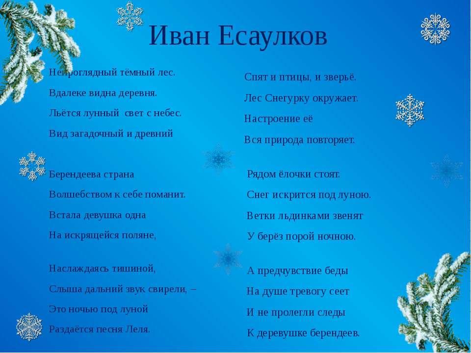 Иван Есаулков Непроглядный тёмный лес. Вдалеке видна деревня. Льётся лунный ...